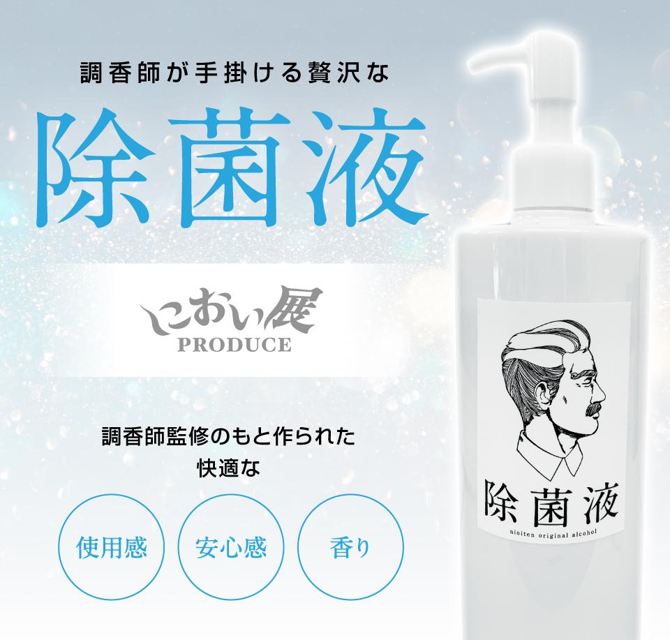 調香師が手掛ける贅沢な除菌液