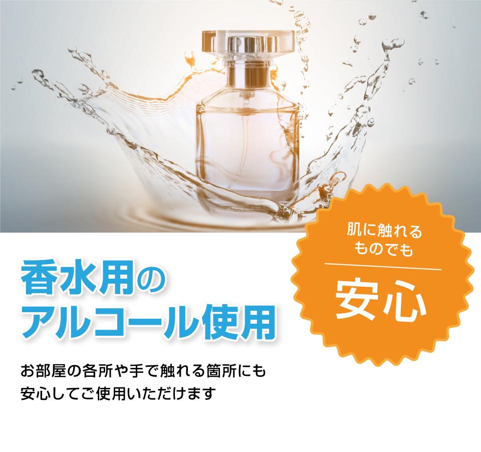 香水用アルコール使用